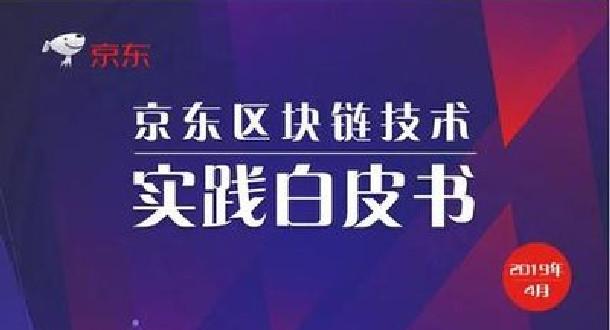 京东发布《京东区块链技术实践白皮书(2019)》