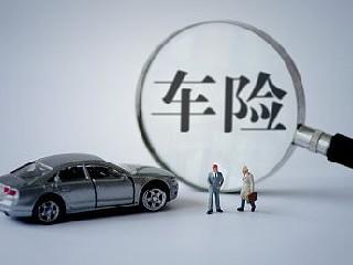 中国保信平台已经暂停按揭贷款车辆相关的长期保单的出单
