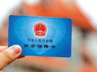 西藏阿里地区将持续发放7.9万张社保卡 社保卡将代替原医保卡
