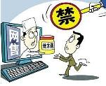 网上可以销售处方药吗