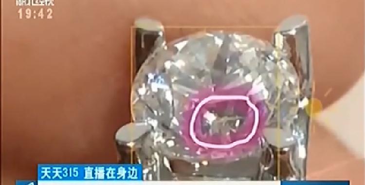 花4万元买的钻戒居然有裂纹