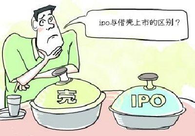 ipo與借殼上市的區別