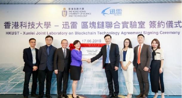 """""""香港科技大学-迅雷区块链联合实验室""""成立"""