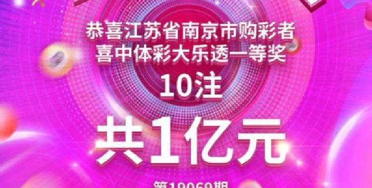 1亿!大乐透爆今年第三个亿元巨奖