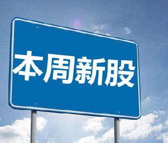 本周新股申购一览(6月24日—6月28日)