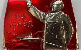 """方版金边""""一定要解放台湾""""毛主席像章价格多少?"""