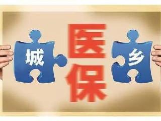 7月1日起 赤峰市取消市本级职工门诊慢性病的定点限制