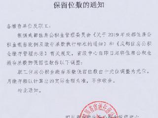 四川省调整住房公积金缴存基数保留位数的通知