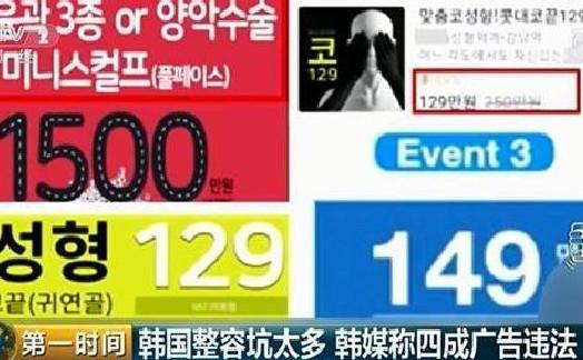 韩国整容业乱象 十个广告中就有?#27597;?#36829;法