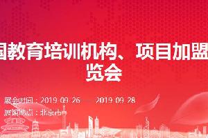 2019第九届中国教育培训机构、项目加盟连锁及投融资展览会