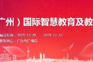 2019中国(广州)国际智慧教育及教育装备展览会