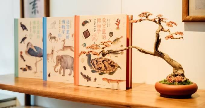 《故宫里的博物学》新书上市