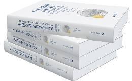 浅谈《中国金银币标准目录(1979-2018)》的三大惊世突破