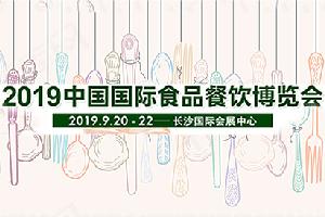 2019中国(长沙)国际食品餐饮博览会
