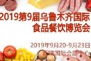 2019第9届乌鲁木齐国际食品餐饮博览会