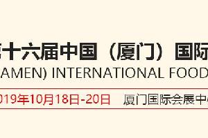 2019特食展第16届中国(厦门)国际食品交易博览会