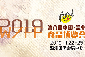 2019第8届中国(温州)食品博览会