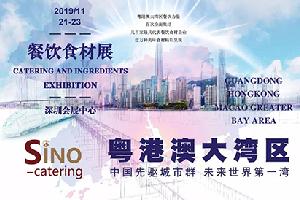 2019粤港澳大湾区餐饮食材展览会