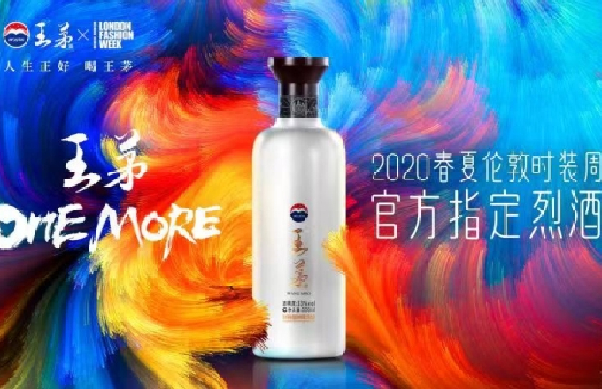 """王茅以""""2020春夏伦敦时装周官方指定烈酒""""身份走向国际舞台"""