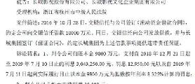 """交银信托状告""""长城系"""" 事起1亿借款纠纷"""