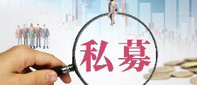 私募基金投资人运用法律手段 切实保护合法权益