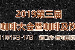 2019第三届海南国际咖啡大会暨咖啡及饮品展览会