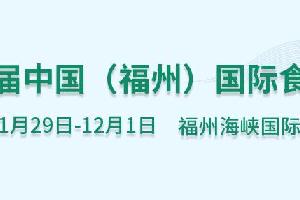 2019第2届中国(福州)国际食品博览会
