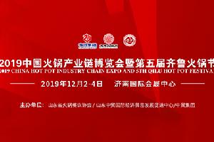 2019中国火锅产业链博览会暨第5届齐鲁火锅节