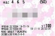 用车牌号投注 福建浦城彩民喜中3D大奖5.2万元