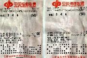 技术型彩民百倍投注福彩3D揽奖10.4万