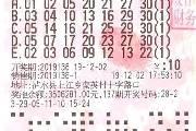 机选票10元中七乐彩500万 继续支持福彩公益事业