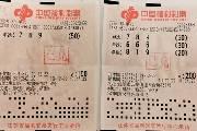 男子100倍投福彩3D 狂揽10.4万大奖