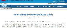 曾是徐翔小伙伴 云南前首富赵兴龙违规被罚2200万