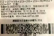 佛系大哥中福彩1057万 继续踏实工作赚钱