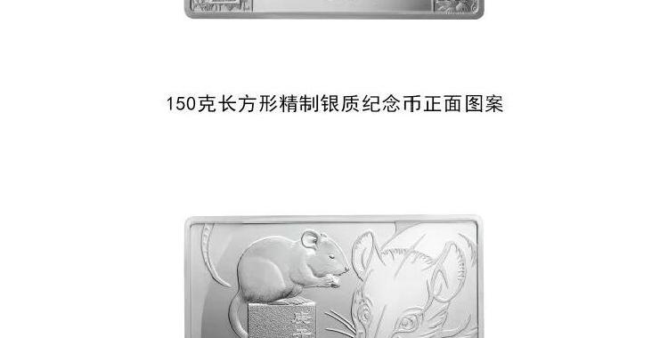 鼠年方形银币价值多少?有何收藏价值?