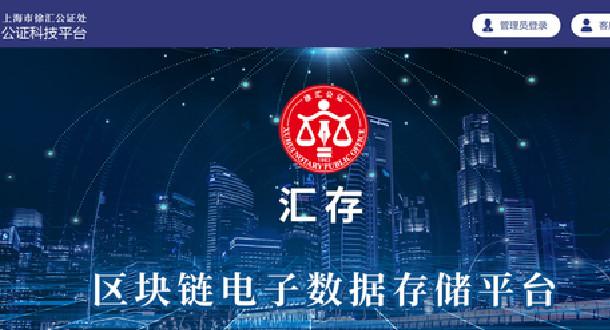 """上海发布""""汇存""""区块链电子数据存储平台"""