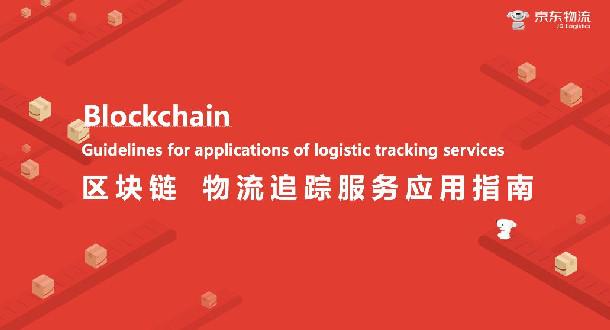 京东物流正式发布《区块链物流追踪服务应用指南》团体标准
