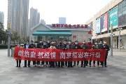 南京市福彩中心员工积极参加无偿献血