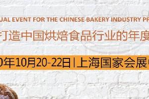 2020上海国际焙烤展览会