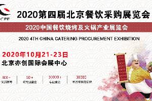 2020中国餐饮烧烤及火锅产业博览会