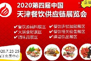 2020第四届天津国际餐饮食材展览会