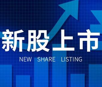 官网新股上市提示:N长源上市