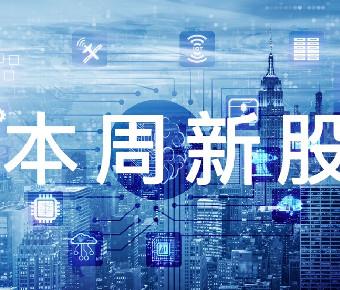 本周新股申购一览表(5月25日-5月29日)