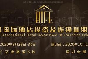 HIFE2020国际酒店投资及连锁加盟展览会(广州站)