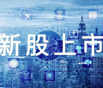 本周新股申购1览表(9月21日⑼月25日)