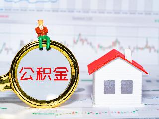 威海市调整胶东四市缴存职工住房公积金异地贷款申贷材料的通知