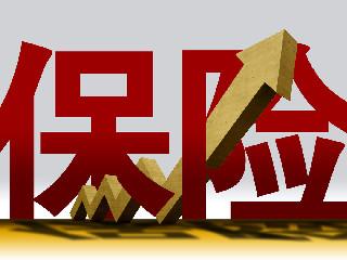 浙商保险获20亿增资 车险连年亏损被逼转型
