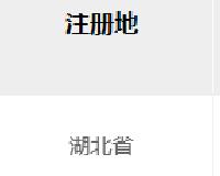 武汉云中私募基金管理有限公司取得管理人资质