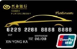 兴业银联新车友信用卡白金卡(标准版)