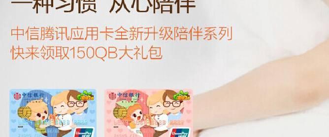 中信腾讯应用卡全新升级陪伴系列—快来领取150QB大礼包!